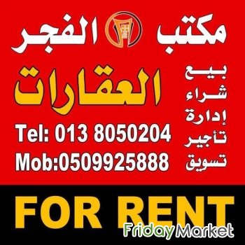 Family Flat For Rent 2rooms Sitting Room Bathroom Kitchen At Old Addam Dammam Saudi Arabia