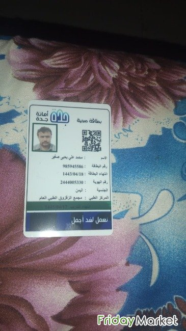 Baldia Card For Hotels And Shops Jeddah Saudi Arabia