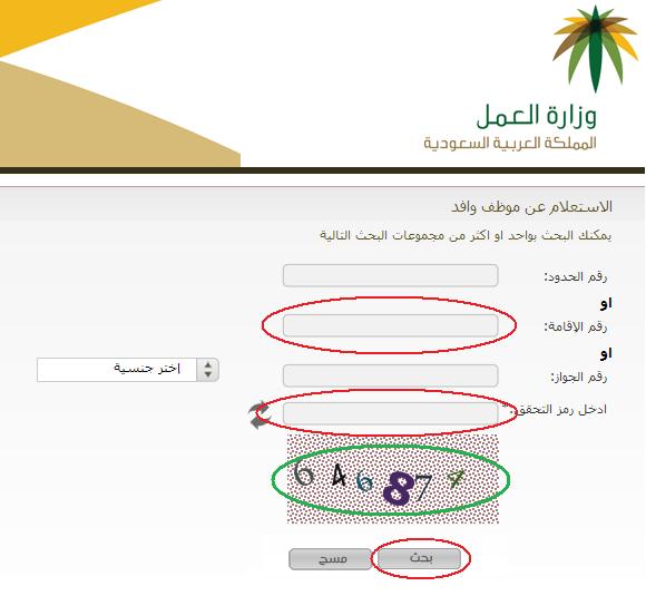 Check Iqama Saudi Arabia - Classycloud co